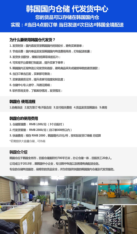 韩国仓储物流代发货中心