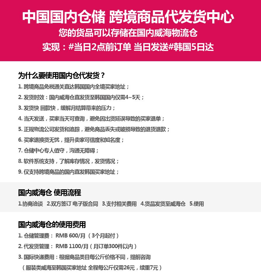 中国威海仓储物流代发货中心